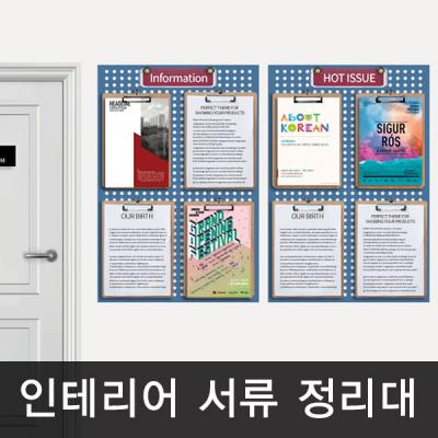 [출시기념특가할인] 서류정리 서류함 문서보관 - 인테리어타공판(AY)