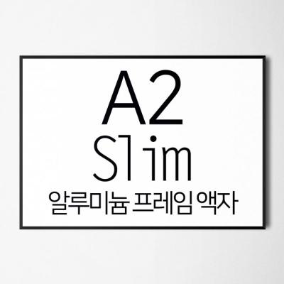 프레임 아트액자 / 대형액자 FA000 AL A2 가로 사이즈 알루미늄 슬림 액자