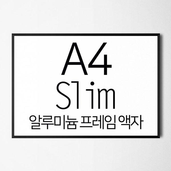 프레임 액자 / FA000 AL A4 가로 사이즈 알루미늄 슬림 액자