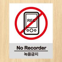 생활스티커_녹음금지(칼라)