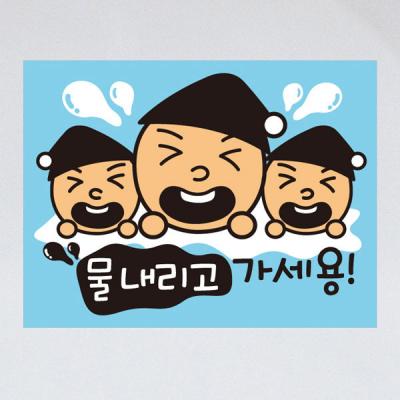 생활스티커_꼬갈삼형제 물내리고 가세용(칼라)