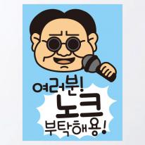 생활스티커_마이크 여러분 노크 부탁해용(칼라)