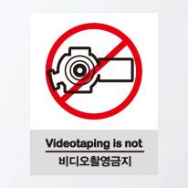 생활스티커_비디오촬영금지(칼라)