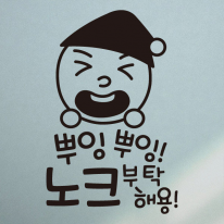 생활스티커_꼬깔보이 노크부탁해용