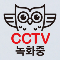 생활스티커_부엉이 CCTV촬영중2