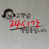 생활스티커_깨순이 24시간 영업중