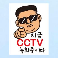 생활스티커_은이 CCTV촬영중(칼라)