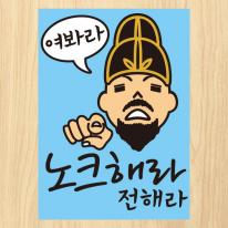 생활스티커_임금님 여봐라 노크해라 전해라(칼라)