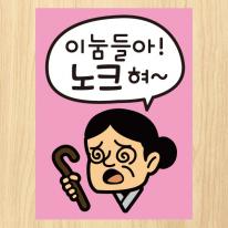 생활스티커_할머니 이눔들아 노크혀(칼라)