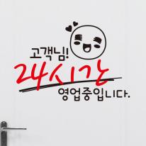 생활스티커_스마일 헤헤 24시간 영업중