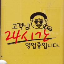 생활스티커_마이크 24시간 영업중