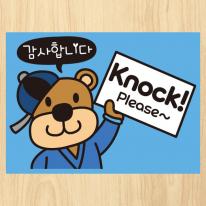 생활스티커_모자 곰돌이 노크 부탁합니다(칼라)