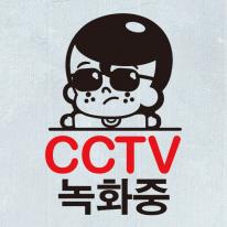 생활스티커_꼬마선글라스 CCTV촬영중