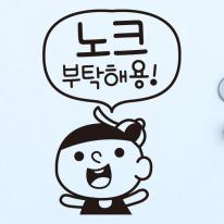 생활스티커_꼬꼬마 노크 부탁해용