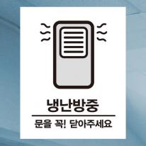생활스티커_냉난방중(칼라)