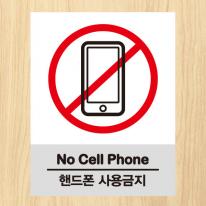 생활스티커_핸드폰사용금지(칼라)