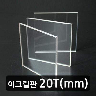아크릴 판 20T // 원하는 사이즈로 아크릴 재단