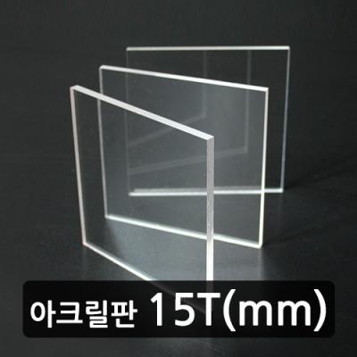 아크릴 판 15T // 원하는 사이즈로 아크릴 재단