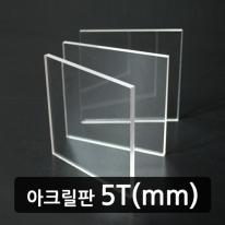 아크릴 판 5T // 원하는 사이즈로 아크릴 재단