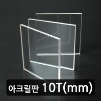 아크릴 판 10T // 원하는 사이즈로 아크릴 재단