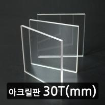 아크릴 판 30T // 원하는 사이즈로 아크릴 재단