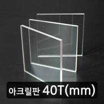 아크릴 판 40T // 원하는 사이즈로 아크릴 재단
