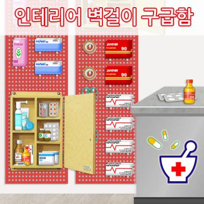 [출시기념특가할인] 벽걸이 구급함 - 인테리어 타공판(BA)