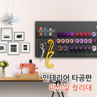 [출시기념특가할인] 미싱실정리대 실패걸이대 - 인테리어타공판(BB)