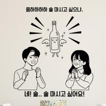 ijs718-술 마시고 싶으냐