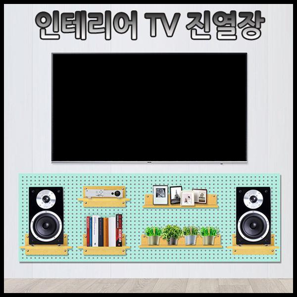 [출시기념특가할인] TV 진열장 미디어선반 - 인테리어타공판(BD)