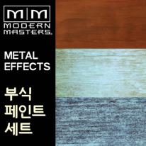[모던마스터즈] 메탈이펙트 부식페인트 세트 118ml