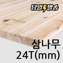 삼나무 집성목 절단목재 24T // 원하는 사이즈로 판재재단