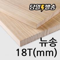 뉴송 절단목재 18T // 원하는 사이즈로 판재재단