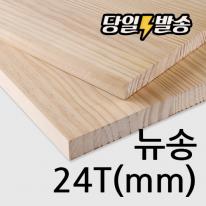뉴송 절단목재 24T // 원하는 사이즈로 판재재단