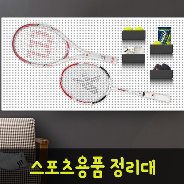 [출시기념특가할인] 스포츠용품 정리대 - 인테리어타공판(BE)