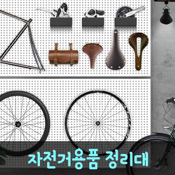 [출시기념특가할인] 자전거용품 정리대 - 인테리어타공판(BF)