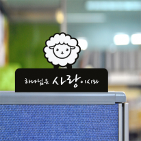 [디자인소품]애니팝(어린양-2)
