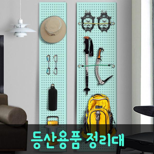 [출시기념특가할인] 등산용품 정리대 - 인테리어타공판(BG)