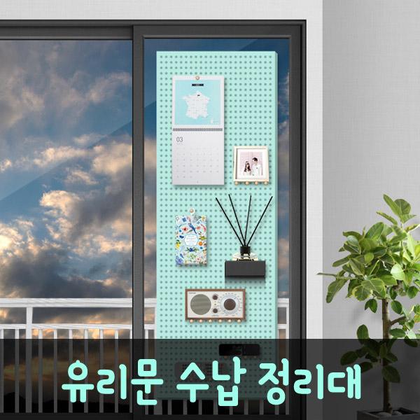 [출시기념특가할인] 유리문 수납정리대 - 인테리어타공판(BH)