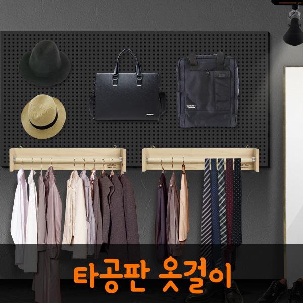 [출시기념특가할인] 의류/잡화 수납 걸이 행거 -  인테리어타공판(BI)