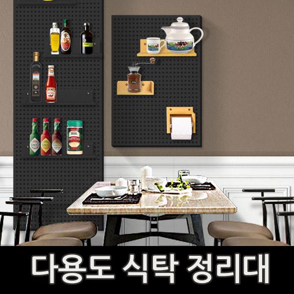 [출시기념특가할인] 다용도 식탁 정리대/선반 - 인테리어타공판(BK)