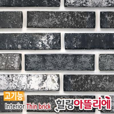 힐링아뜰리에 고파벽돌 빈티지블랙 [1BOX]
