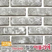 힐링아뜰리에 고파벽돌 라이트그레이 [1BOX]