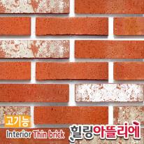 힐링아뜰리에 고파벽돌 레드s 심플 [1BOX]