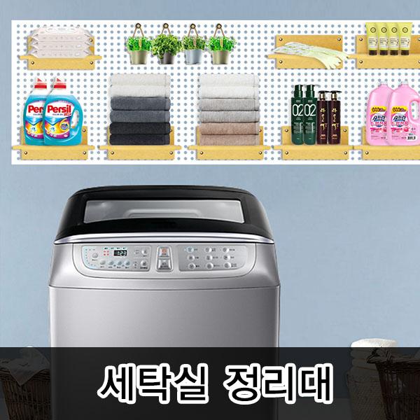[출시기념특가할인] 세탁기선반/세탁실수납정리 - 인테리어타공판(BM)