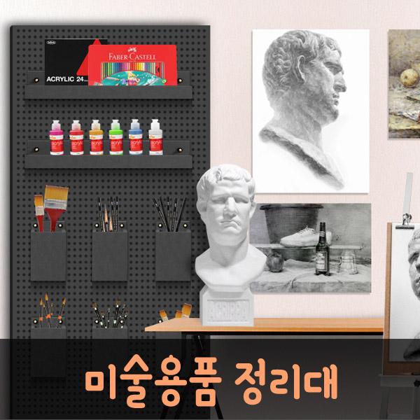 [출시기념특가할인] 미술용품/화방용품 보관정리대 -  인테리어타공판(BO)