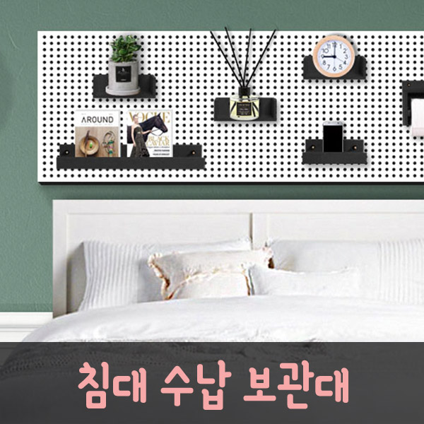 [출시기념특가할인] 침실/침대 정리선반 - 인테리어타공판(BP)