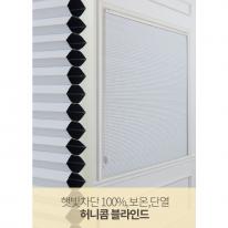 원코드 암막 허니콤 블라인드 화이트