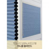 원코드 암막 허니콤 블라인드 아이스블루