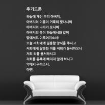 [그래픽스티커]천주교 주기도문 한글
